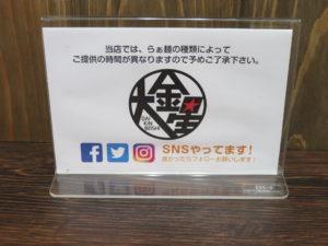 醤油らぁ麺@らぁ麺 大金星(横瀬駅)SNS