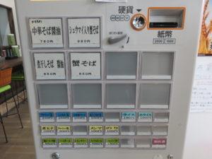 中華そば 醤油@中華そば 燕屋商店(埼玉県東松山市)券売機