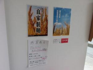 中華そば 醤油@中華そば 燕屋商店(埼玉県東松山市)貼り紙