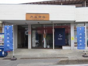 中華そば 醤油@中華そば 燕屋商店(埼玉県東松山市)外観