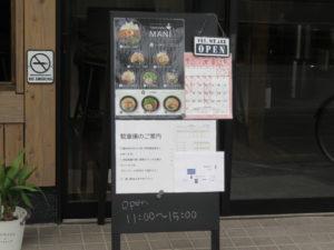 黒 ラーメン@TONKOTSU MANI(鶴ヶ島駅)営業時間