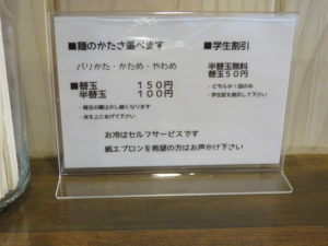 黒 ラーメン@TONKOTSU MANI(鶴ヶ島駅)麺の硬さ