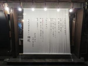 炭火焼濃厚中華そば 鮭@炭火焼濃厚中華そば 倫道(新橋駅)懸垂幕