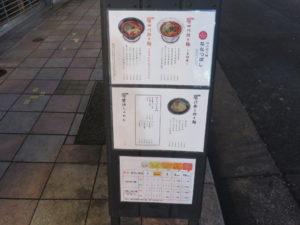 パイコー(揚げ豚)汁無し担々麺~白胡麻~@四川担々麺 ななつぼし 新橋店(新橋駅)メニューボード