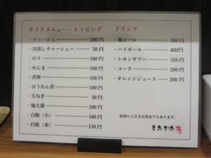 らーめん 珀@きたかた家(錦糸町駅)サイドメニュー