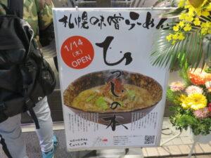 味噌らーめん@札幌味噌ラーメン ひつじの木 大森店(大森駅)案内ボード