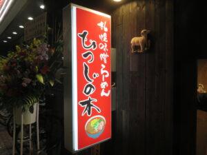 味噌らーめん@札幌味噌ラーメン ひつじの木 大森店(大森駅)看板
