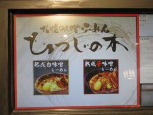 味噌らーめん@札幌味噌ラーメン ひつじの木 大森店(大森駅)券売機