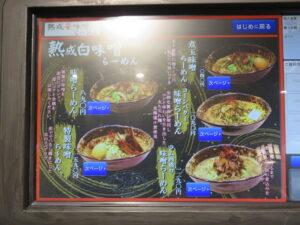 味噌らーめん@札幌味噌ラーメン ひつじの木 大森店(大森駅)券売機:熟成白味噌らーめん