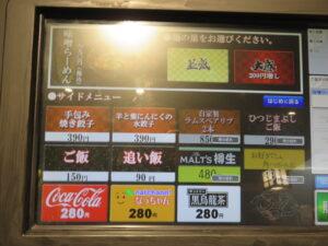 味噌らーめん@札幌味噌ラーメン ひつじの木 大森店(大森駅)券売機:サイドメニュー