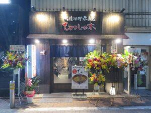 味噌らーめん@札幌味噌ラーメン ひつじの木 大森店(大森駅)外観