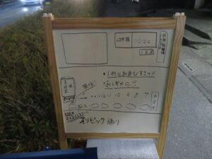 富士丸ラーメン@ラーメン富士丸 東浦和店(東浦和駅)行列案内2