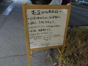富士丸ラーメン@ラーメン富士丸 東浦和店(東浦和駅)行列案内1