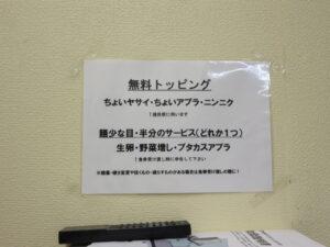 富士丸ラーメン@ラーメン富士丸 東浦和店(東浦和駅)無料トッピング案内