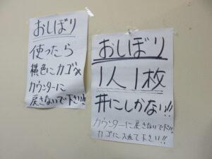 富士丸ラーメン@ラーメン富士丸 東浦和店(東浦和駅)おしぼり案内