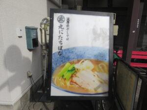 煮干しそば@濃厚煮干しそば 丸にたちばな(橋本駅)案内ボード