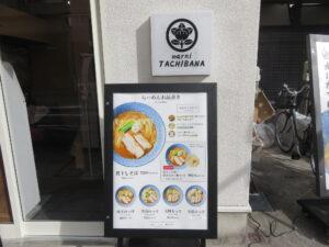煮干しそば@濃厚煮干しそば 丸にたちばな(橋本駅)メニューボード