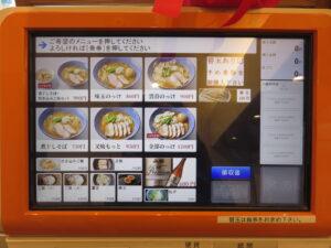 煮干しそば@濃厚煮干しそば 丸にたちばな(橋本駅)券売機