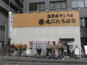 煮干しそば@濃厚煮干しそば 丸にたちばな(橋本駅)外観