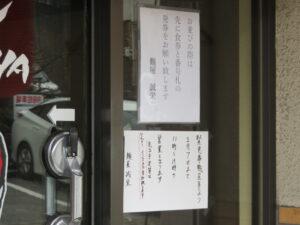 中華そば@麺屋 誠栄(鴨居駅)営業時間