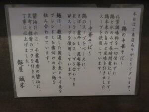 中華そば@麺屋 誠栄(鴨居駅)こだわり