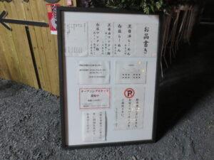 醤油ワンタンメン(黒)@らーめん はやし(上尾駅)メニューボード
