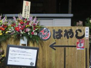 醤油ワンタンメン(黒)@らーめん はやし(上尾駅)行列案内1