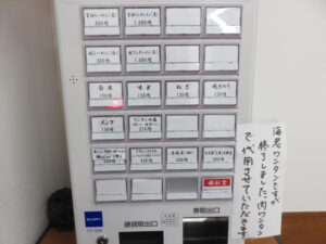 醤油ワンタンメン(黒)@らーめん はやし(上尾駅)券売機