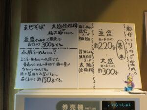 醤油ら~めん@らーめん ねがいり(半蔵門駅)麺量