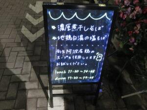 鶏塩そば@麺屋 綴(金町駅)営業時間