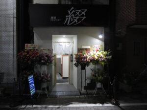 鶏塩そば@麺屋 綴(金町駅)外観