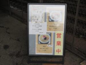 丸鶏醤油@麺屋 鶏いち(和田町駅)メニューボード