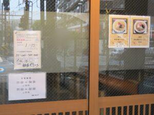 丸鶏醤油@麺屋 鶏いち(和田町駅)営業時間
