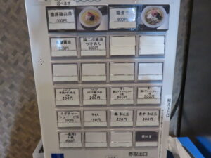 丸鶏醤油@麺屋 鶏いち(和田町駅)券売機