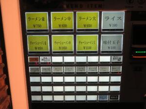 ラーメン並@横浜ラーメン 真砂家(関内駅)券売機