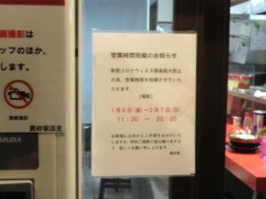 ラーメン並@横浜ラーメン 真砂家(関内駅)営業時間