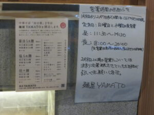塩らぁ麺@麺屋YAMATO(三鷹台駅)営業時間