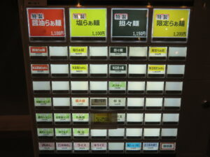 塩らぁ麺@麺屋YAMATO(三鷹台駅)券売機