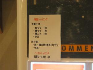 塩らぁ麺@麺屋YAMATO(三鷹台駅)トッピング案内