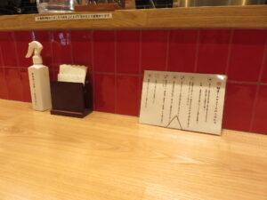 塩らぁ麺@麺屋YAMATO(三鷹台駅)卓上