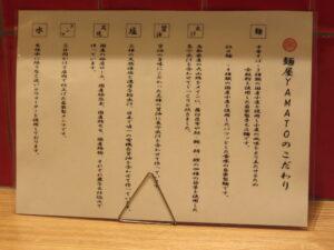 塩らぁ麺@麺屋YAMATO(三鷹台駅)こだわり