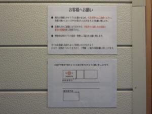 塩らぁ麺@麺屋YAMATO(三鷹台駅)行列案内