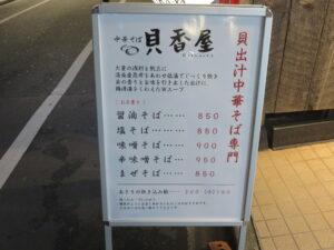 味噌そば@貝出汁中華そば 貝香屋(新宿三丁目駅)メニューボード