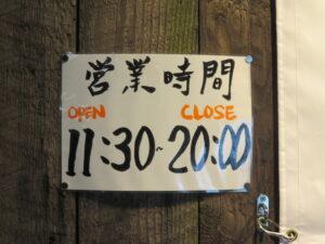 味噌そば@貝出汁中華そば 貝香屋(新宿三丁目駅)営業時間