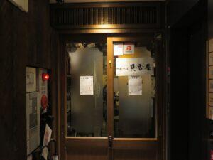 味噌そば@貝出汁中華そば 貝香屋(新宿三丁目駅)店頭