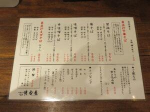 味噌そば@貝出汁中華そば 貝香屋(新宿三丁目駅)メニュー