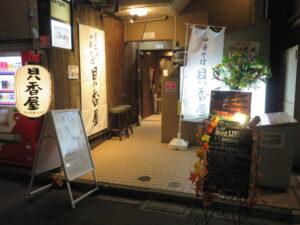 味噌そば@貝出汁中華そば 貝香屋(新宿三丁目駅)外観