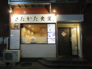 味噌ラーメン@きたかた食堂 本八幡店(本八幡駅)外観