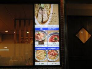 味噌ラーメン@きたかた食堂 本八幡店(本八幡駅)メニュー