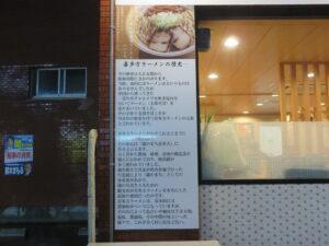 味噌ラーメン@きたかた食堂 本八幡店(本八幡駅)歴史